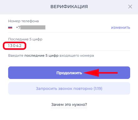 Подтверждение номера телефона на VKSerfing