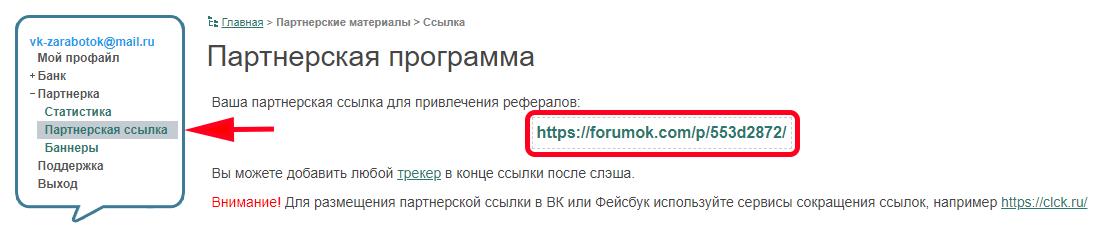 Партнёрская программа Форумок