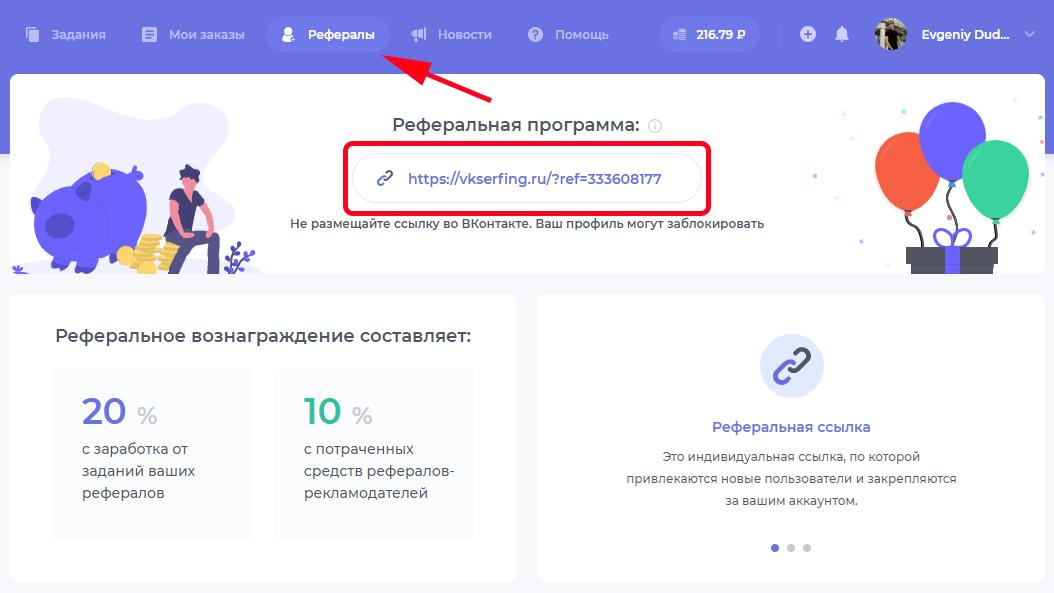 Партнёрская программа VKSerfing