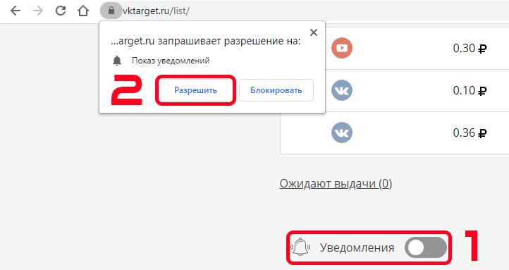Включение уведомлений в VKTarget