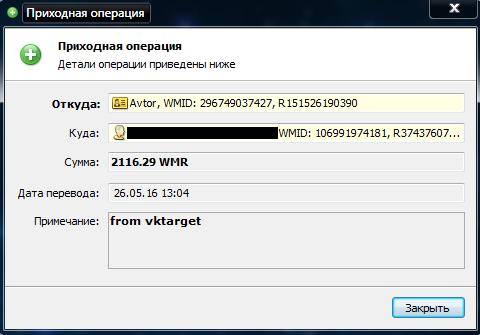 VKtarget-выплата