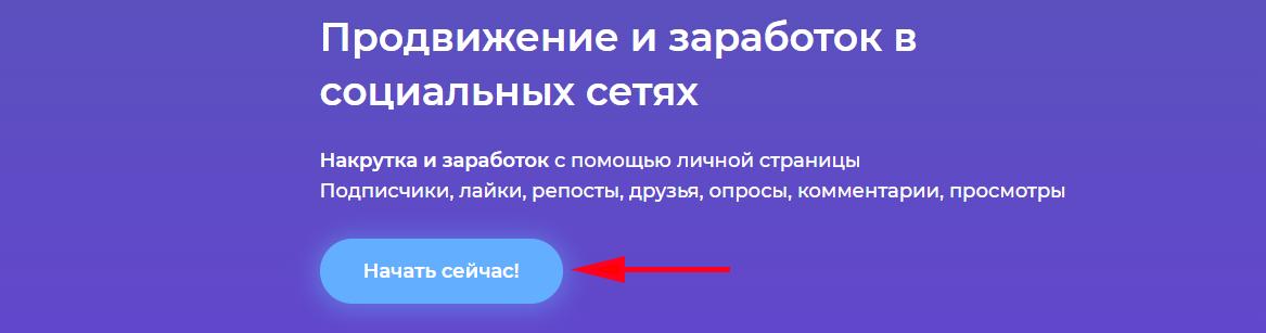 Vkserfing регистрация
