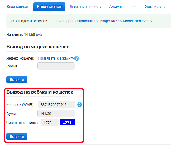 Вывод денег с Prospero.ru