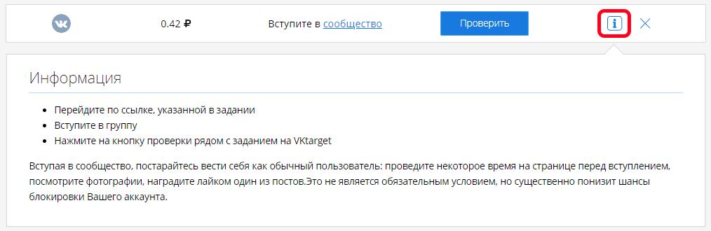 Инструкция к заданию на VKTARGET
