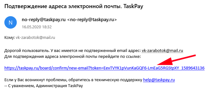 Подтверждение регистрации на TaskPay
