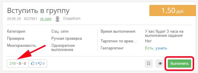 Выбор задания на TaskPay