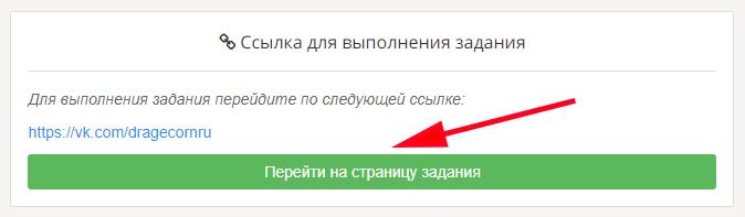 Выполнение задания TaskPay