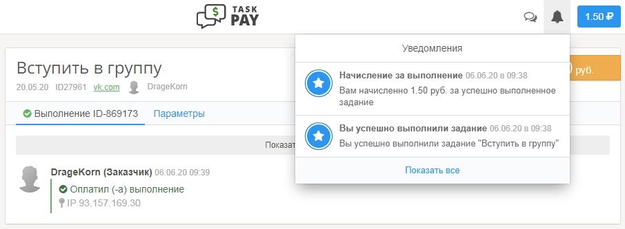 Выполненное задание на TaskPay