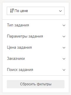 Фильтр заданий TaskPay