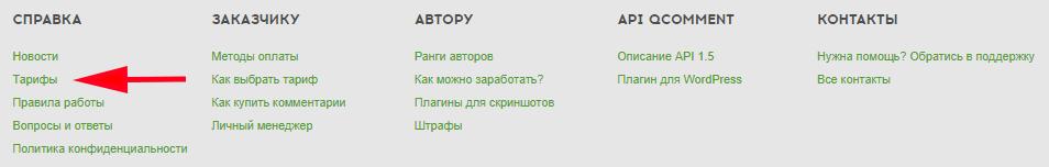 Тарифы-QComment