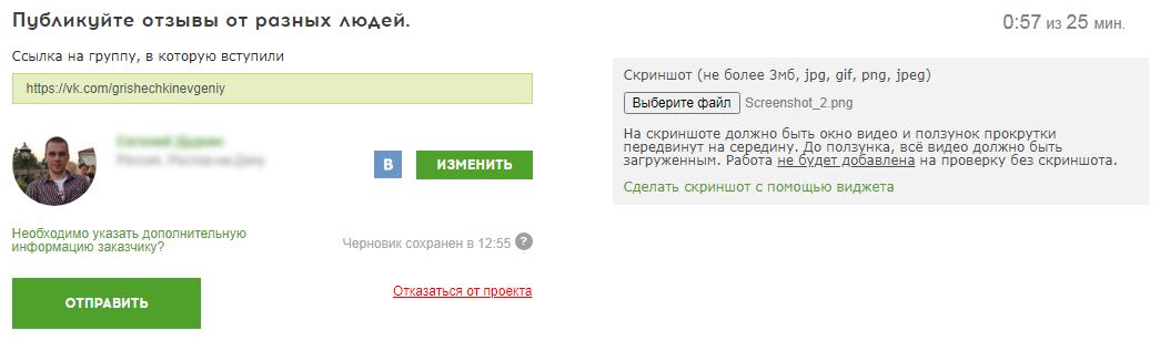 Подтверждение выполнения задания на QComment